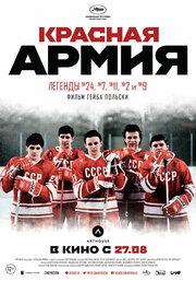 Смотреть Красная армия (2015) в HD качестве 720p