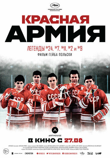 ������� ����� (Red Army)