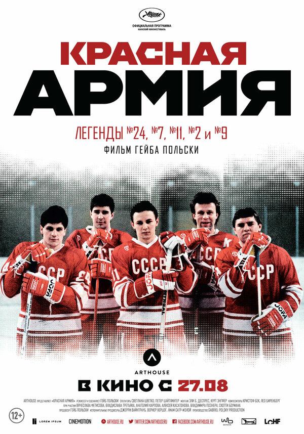 Отзывы к фильму – Красная армия (2014)