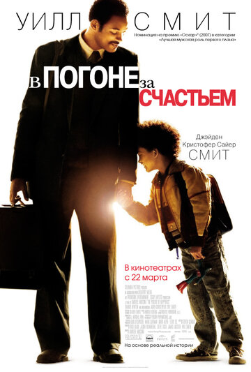 � ������ �� �������� (The Pursuit of Happyness)
