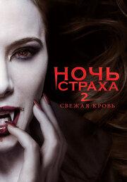 Ночь страха 2: Свежая кровь