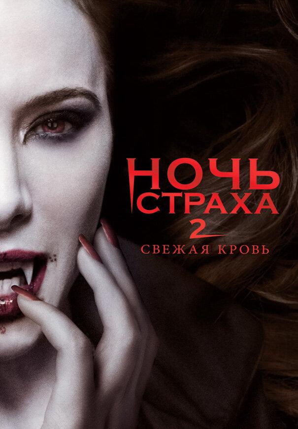 Ночь страха 2 (2013) - смотреть онлайн