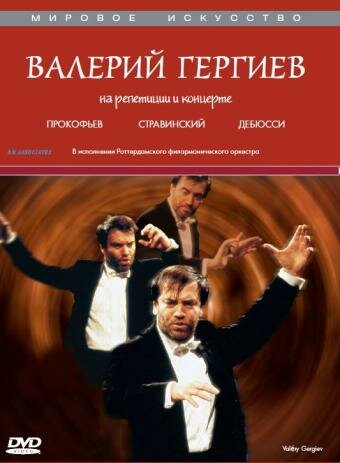Валерий Гергиев: На репетиции и концерте