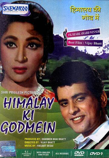 Любовь в Гималаях (1965)