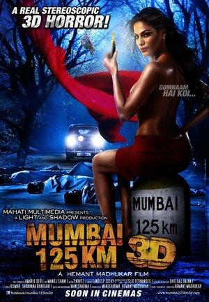 125 км до Мумбаи 3D / Mumbai 125 KM 3D