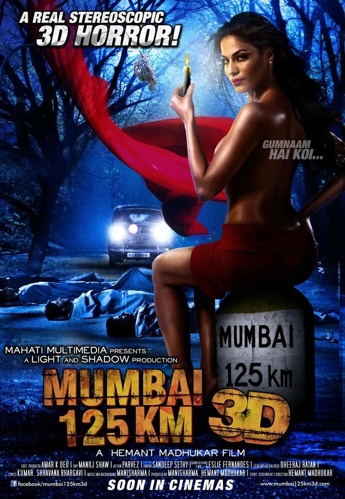 125 км до Мумбаи 3D (Mumbai 125 KM 3D2014)
