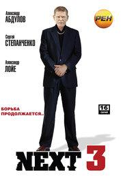 Next 3 (2003)