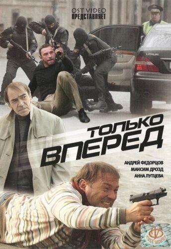 Фильм Только вперед (ТВ)