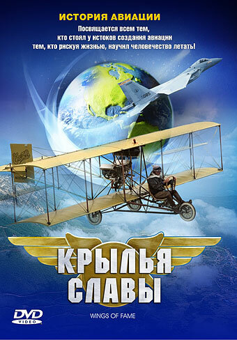Крылья славы: История авиации (2003)