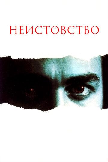 Неистовство (1987)