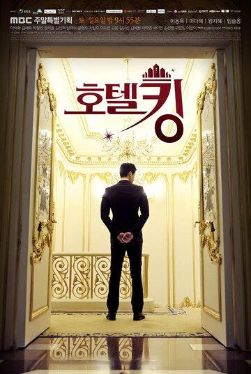 Король отелей