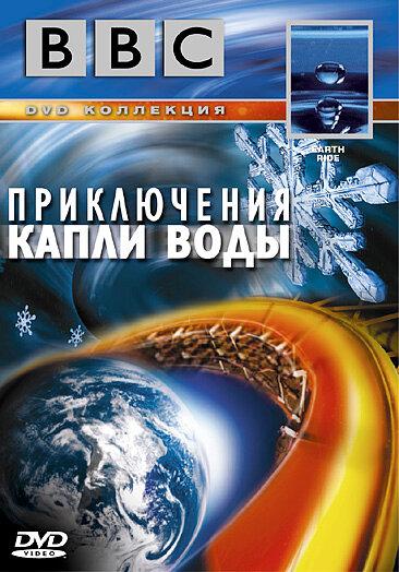 BBC: Приключения капли воды (ТВ) (2003)