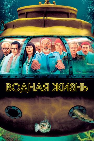 Водная жизнь (The Life Aquatic with Steve Zissou2004)