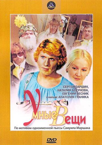Умные вещи (1973) полный фильм онлайн