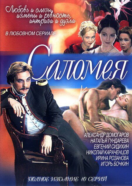 Саломея (1-10 серии из 10) (Дмитрий Брусникин, Леонид Пчелкин)