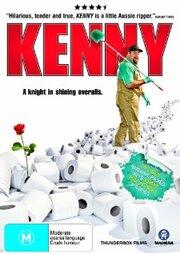 Смотреть онлайн Кенни