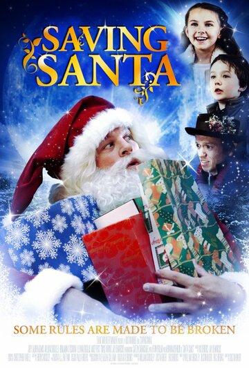 Подарок Санта Клаусу