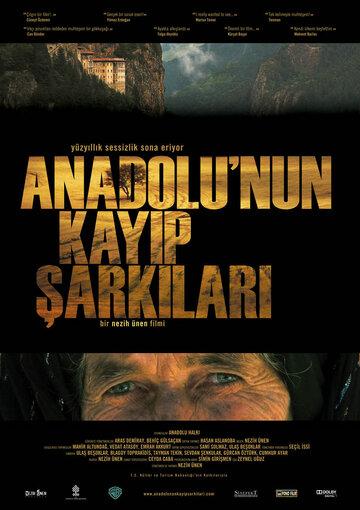 Последняя песня Анатолии (Anadolu'nun kayip sarkilari)