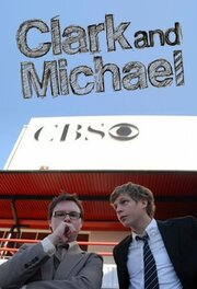 Смотреть онлайн Кларк и Майкл
