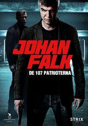 Юхан Фальк 8