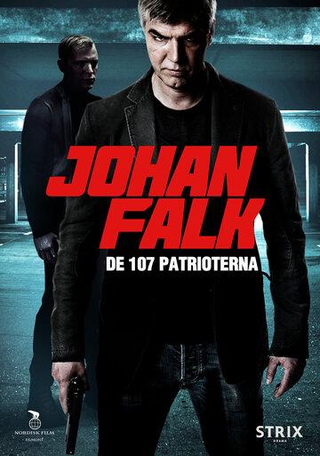 Юхан Фальк8 (видео)