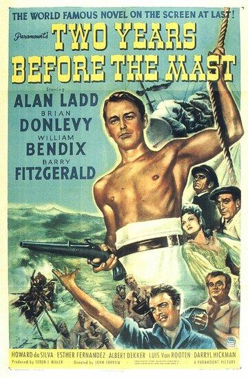Два года на палубе (1946)