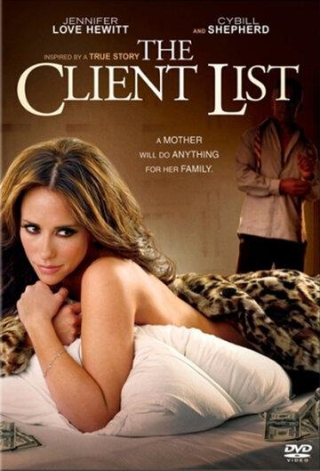 ������ �������� (The Client List)