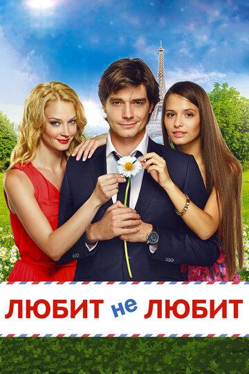 Любит не любит (2014) полный фильм онлайн