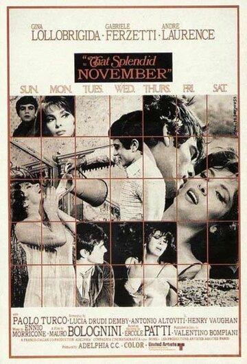 Прекрасный ноябрь (1969)