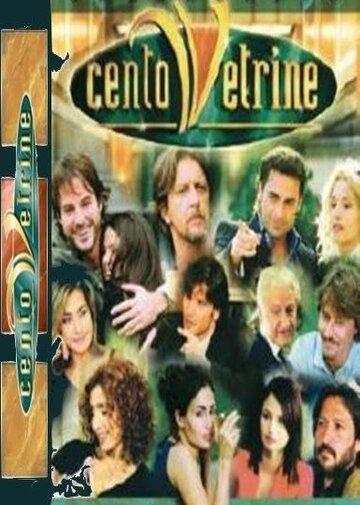 Тысяча витрин (2001) полный фильм онлайн