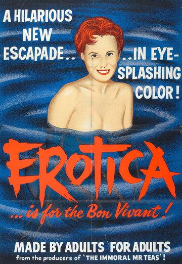 Эротика (Erotica)