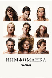 Смотреть Нимфоманка: Часть 2 (2014) в HD качестве 720p