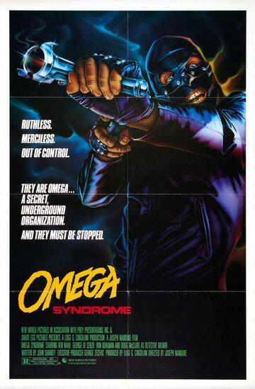 Синдром «Омега» (1986)