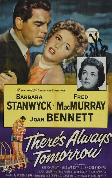 Всегда есть завтра (1955)