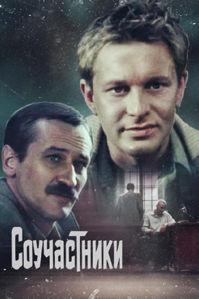 Фильмы Соучастники