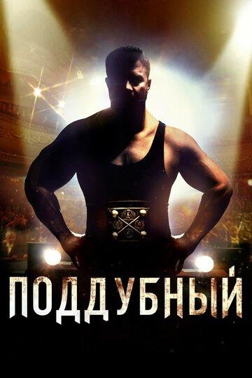 Поддубный (2012) полный фильм