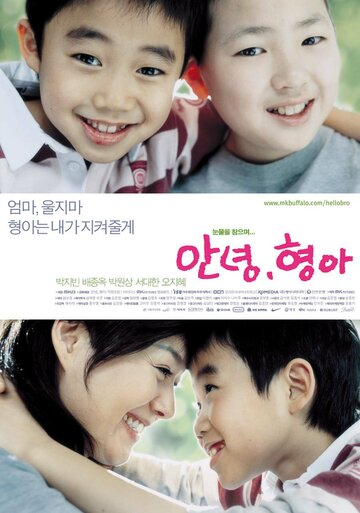 Привет, брат (Annyeong, hyeonga)