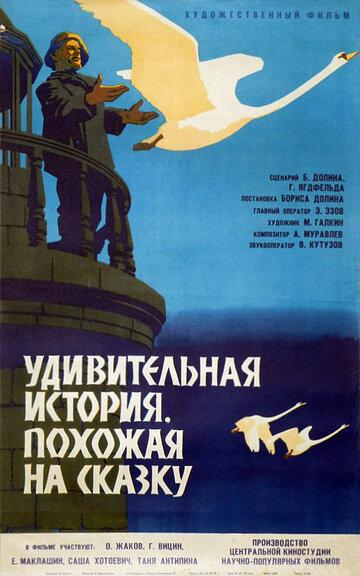 Удивительная история, похожая на сказку (1966)