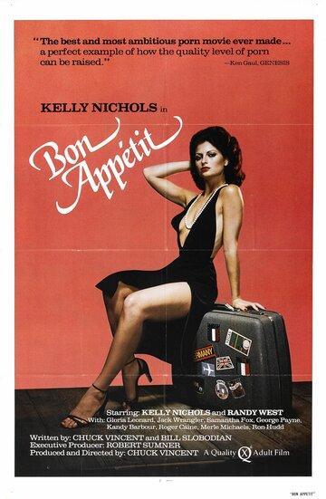 Приятного аппетита (1980) полный фильм