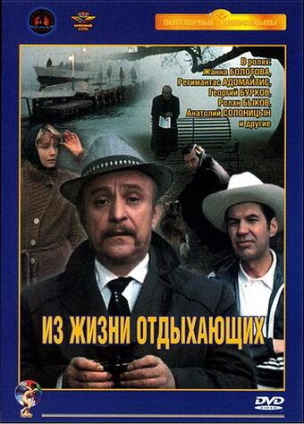 Из жизни отдыхающих (1980)
