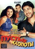 Пустые хлопоты / Hungama (Priyadarshan) [2003 г., боевик, комедия, драма, DVDRip]