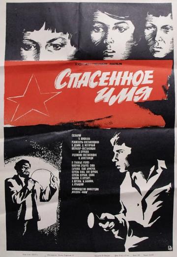 Спасенное имя (1972) полный фильм