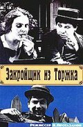 Закройщик из Торжка (1925) полный фильм
