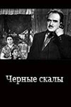 Черные скалы (1956) полный фильм онлайн