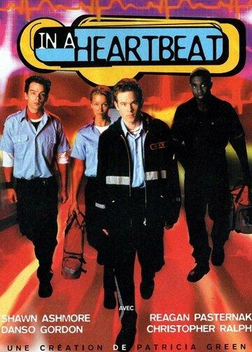 Когда сердца бьются в такт (2000) полный фильм онлайн