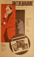 Расследование (1980)