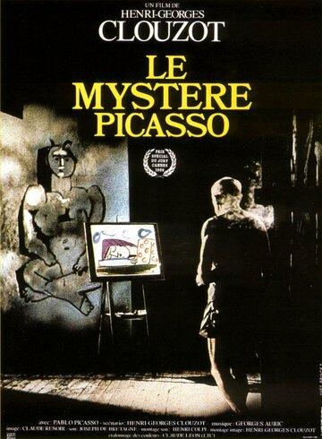 Тайна Пикассо (1956)