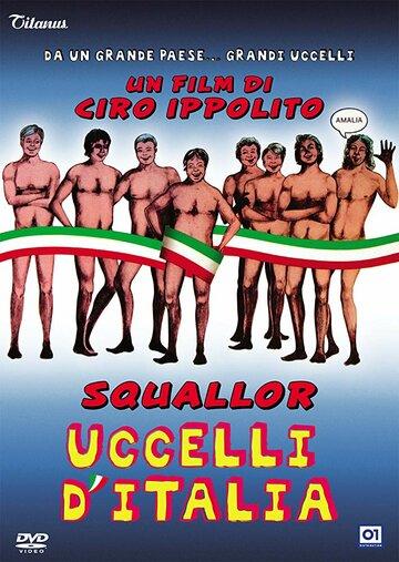 Птенцы Италии 1984