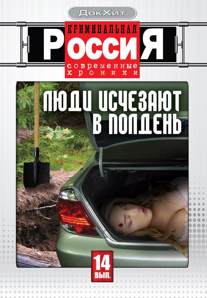 Криминальная Россия (полный цикл,226 серий) (Дэвид Гамбург, Андрей Карпенко)