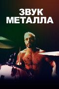 Звук металла (Sound of Metal)